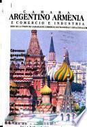 Cámara Argentino Armenia de Comercio e Industria