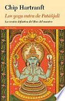 Los yoga sutra de Patáñjali: La version definitiva del libro del maestro