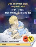 Que duermas bien, pequeño lobo – 好梦,小狼仔 - Hǎo mèng, xiǎo láng zǎi (español – chino)