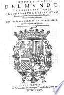 Republicas del Mundo, divididas en, XXVII. libros ... Ordenadas por F. Hieronymo Roman ...